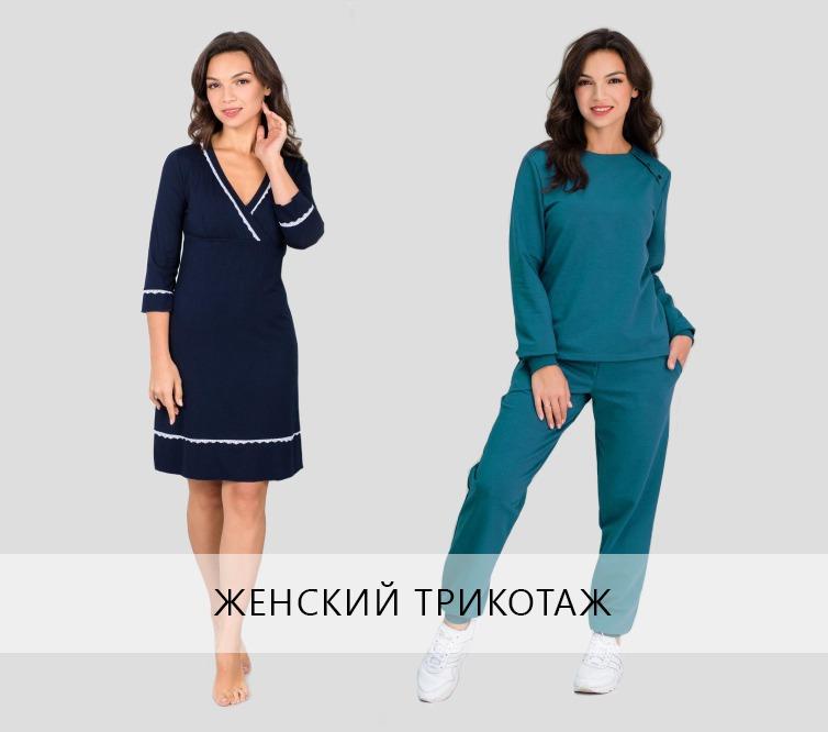 Женский одежда